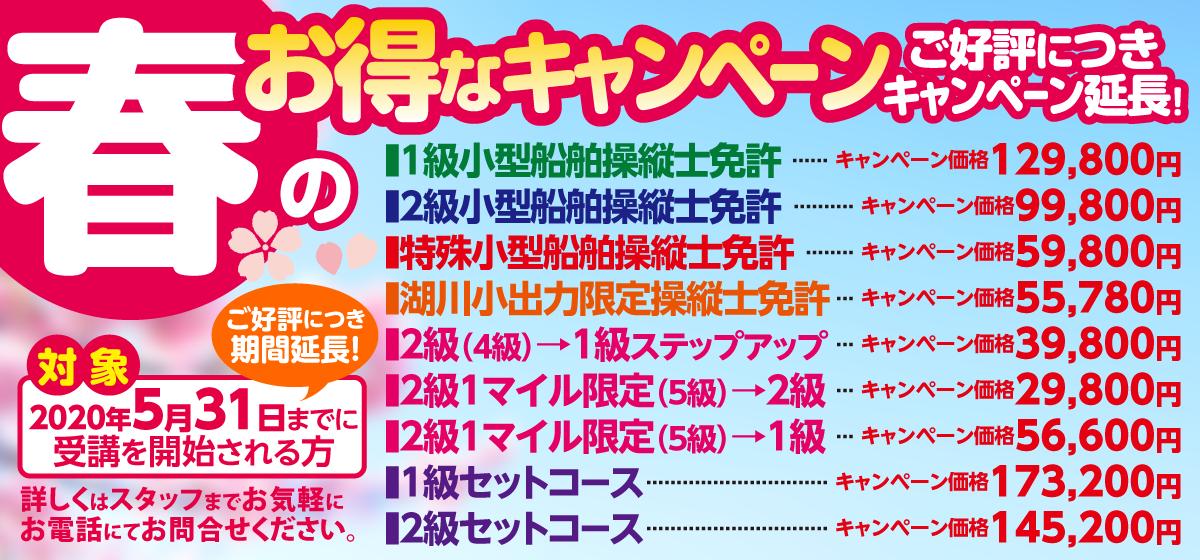 大阪府モーターボート連盟 春のお得なキャンペーン期間延長のお知らせ