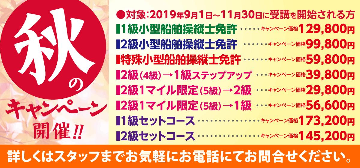 秋のキャンペーン開催!